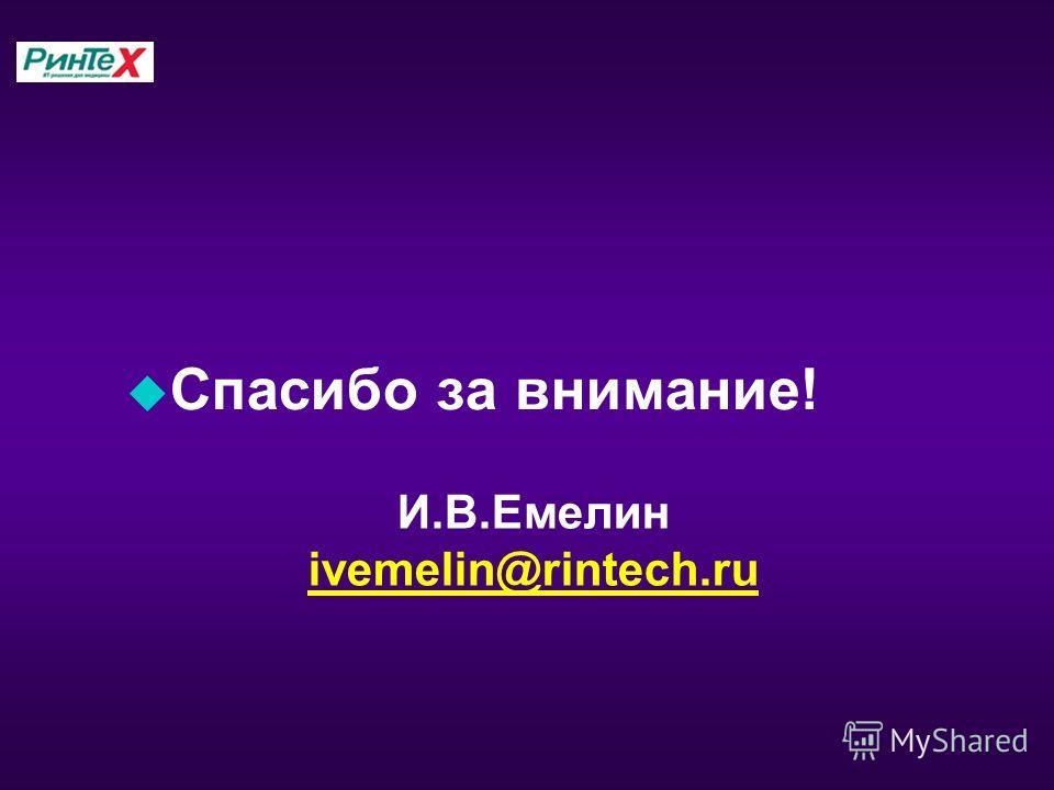u Спасибо за внимание! И.В.Емелин ivemelin@rintech.ru