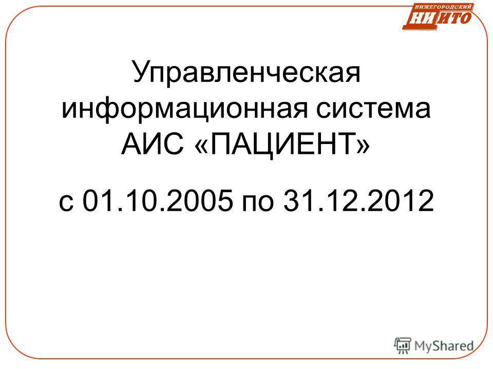 с 01.10.2005 по 31.12.2012 Управленческая информационная система АИС «ПАЦИЕНТ»