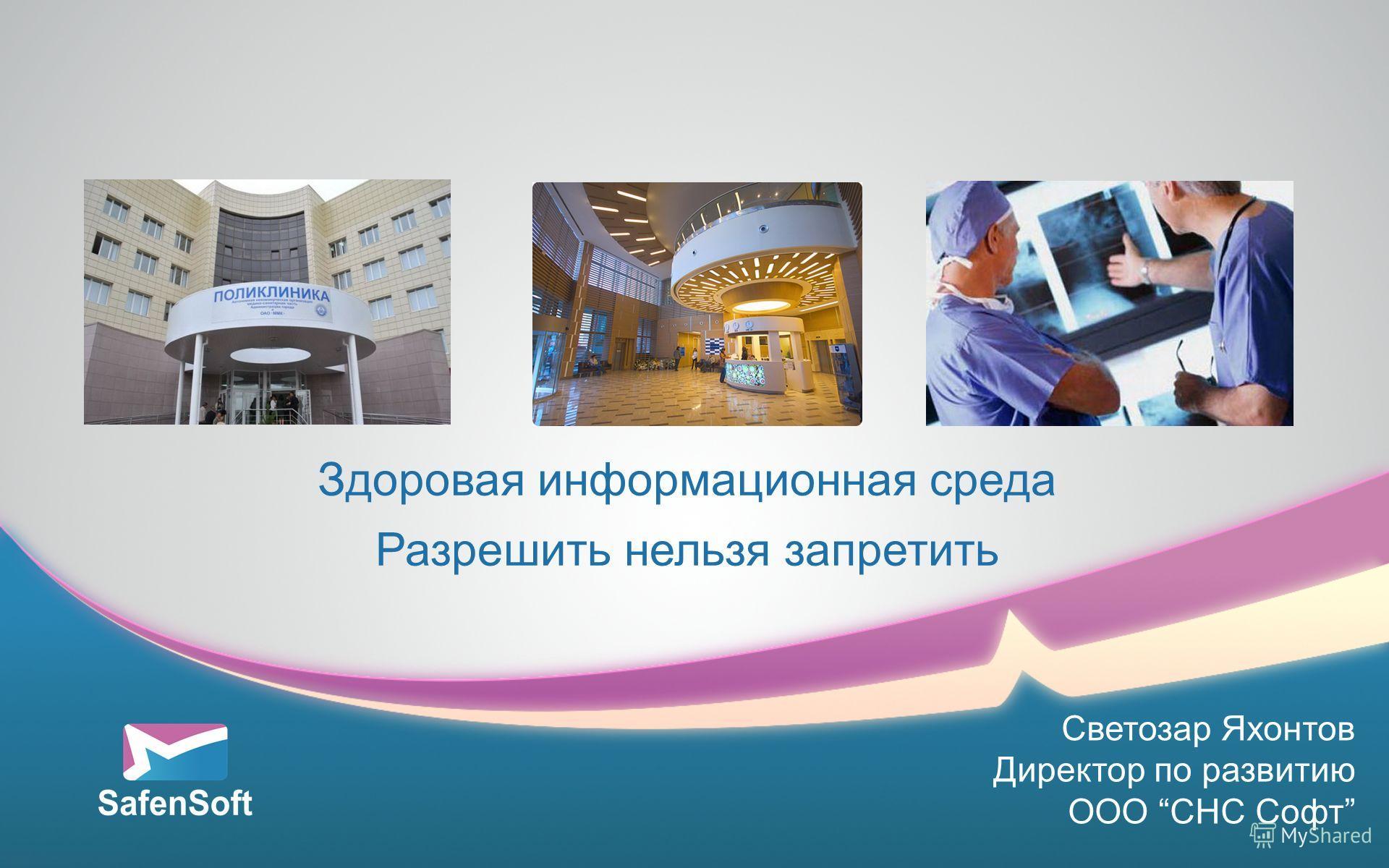 Здоровая информационная среда Разрешить нельзя запретить Светозар Яхонтов Директор по развитию ООО СНС Софт