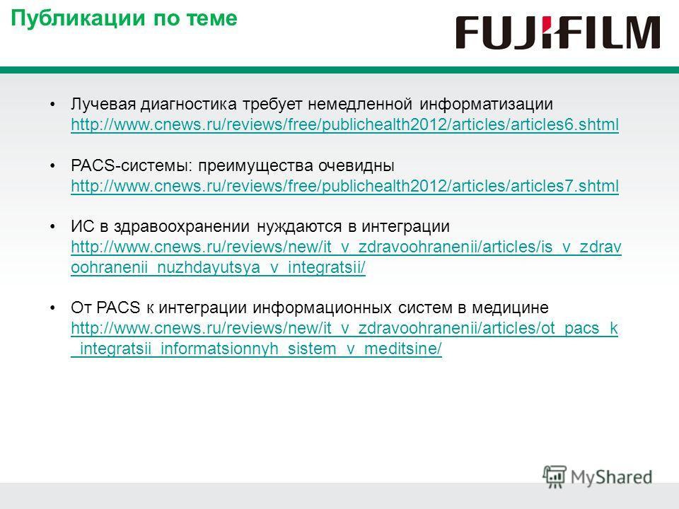Лучевая диагностика требует немедленной информатизации http://www.cnews.ru/reviews/free/publichealth2012/articles/articles6.shtml http://www.cnews.ru/reviews/free/publichealth2012/articles/articles6.shtml PACS-системы: преимущества очевидны http://ww