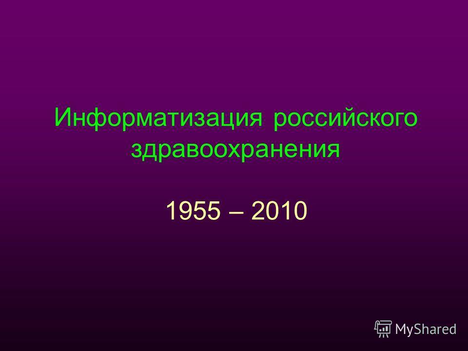 Информатизация российского здравоохранения 1955 – 2010