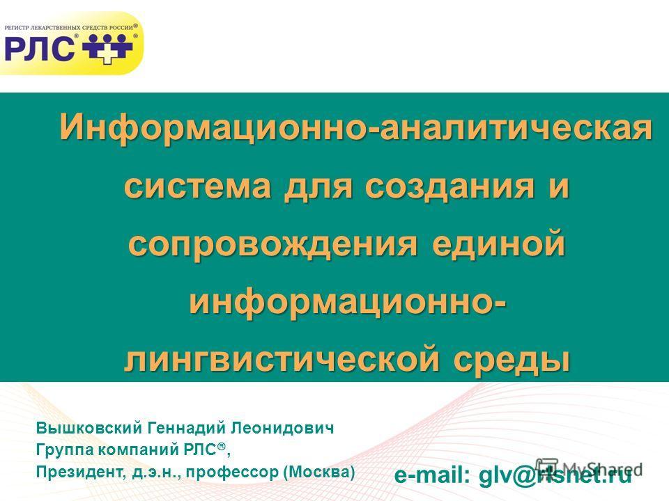 Слайд: 1 www.rlsnet.ru Информационно-аналитическая система для создания и сопровождения единой информационно- лингвистической среды Информационно-аналитическая система для создания и сопровождения единой информационно- лингвистической среды e-mail: g
