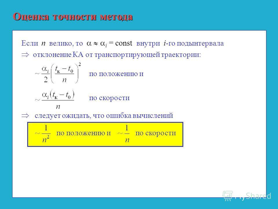 Оценка точности метода Если n велико, то i = const внутри i -го подынтервала отклонение КА от транспортирующей траектории: по положению и по скорости следует ожидать, что ошибка вычислений по положению ипо скорости