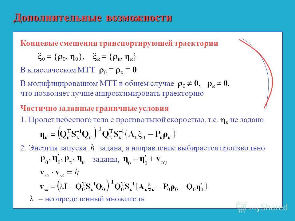 Дополнительные возможности Концевые смещения транспортирующей траектории 0 0, 0, к к, к В классическом МТТ 0 = к = 0 В модифицированном МТТ в общем случае 0 0, к 0, что позволяет лучше аппроксимировать траекторию Частично заданные граничные условия 1