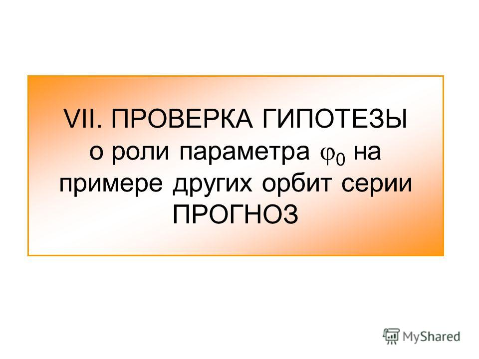 VII. ПРОВЕРКА ГИПОТЕЗЫ о роли параметра 0 на примере других орбит серии ПРОГНОЗ