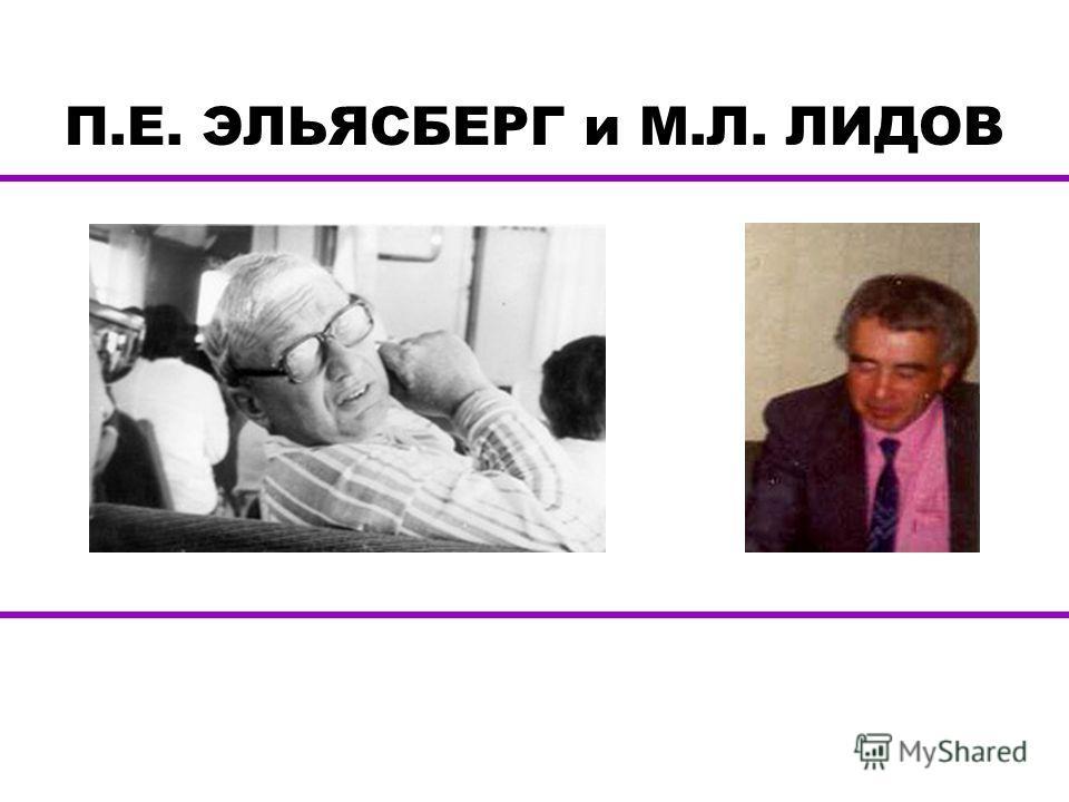 П.Е. ЭЛЬЯСБЕРГ и М.Л. ЛИДОВ