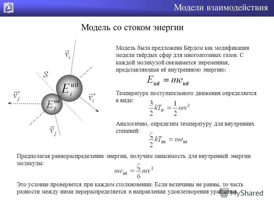 Модели взаимодействия Модель со стоком энергии Модель была предложена Бёрдом как модификация модели твёрдых сфер для многоатомных газов. С каждой молекулой связывается переменная, представляющая её внутреннюю энергию: Предполагая равнораспределение э