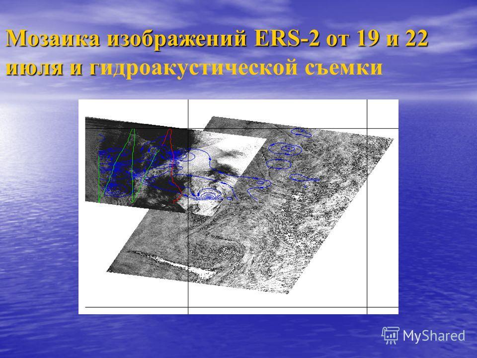 Мозаика изображений ERS-2 от 19 и 22 июля и г Мозаика изображений ERS-2 от 19 и 22 июля и гидроакустической съемки