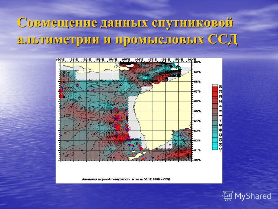 Совмещение данных спутниковой альтиметрии и промысловых ССД