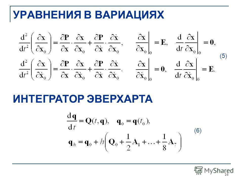 16 УРАВНЕНИЯ В ВАРИАЦИЯХ ИНТЕГРАТОР ЭВЕРХАРТА (5) (6)