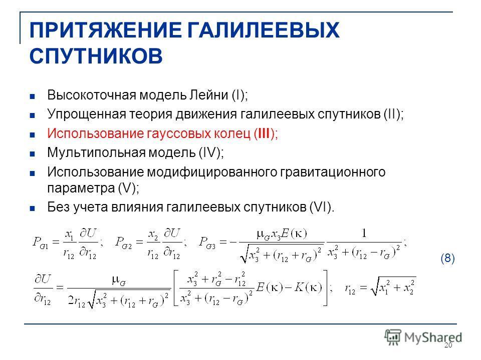 20 ПРИТЯЖЕНИЕ ГАЛИЛЕЕВЫХ СПУТНИКОВ (8) Высокоточная модель Лейни (I); Упрощенная теория движения галилеевых спутников (II); Использование гауссовых колец (III); Мультипольная модель (IV); Использование модифицированного гравитационного параметра (V);