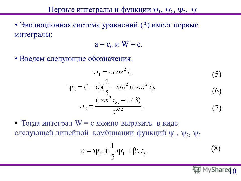 Первые интегралы и функции 1, 2, 3, 10 Эволюционная система уравнений (3) имеет первые интегралы: a = c 0 и W = c. Введем следующие обозначения: Тогда интеграл W = c можно выразить в виде следующей линейной комбинации функций 1, 2, 3 (5) (8)(8) (6)(6
