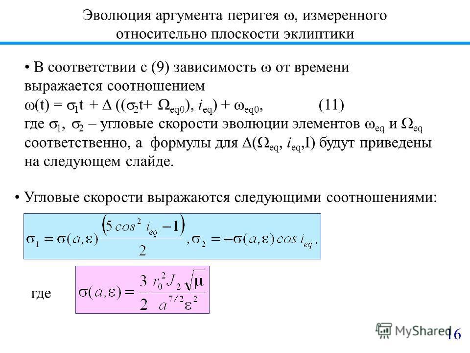 Эволюция аргумента перигея, измеренного относительно плоскости эклиптики В соответствии с (9) зависимость от времени выражается соотношением (t) = 1 t + (( 2 t+ eq0 ), i eq ) + eq0, (11) где 1, 2 – угловые скорости эволюции элементов eq и eq соответс