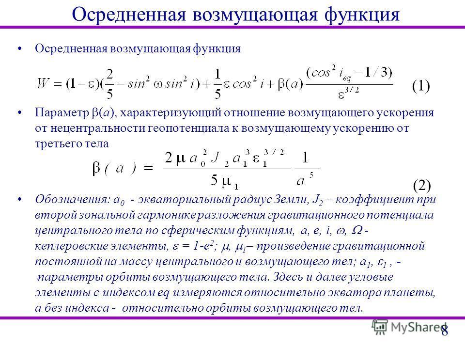 Осредненная возмущающая функция Параметр (a), характеризующий отношение возмущающего ускорения от нецентральности геопотенциала к возмущающему ускорению от третьего тела Обозначения: a 0 - экваториальный радиус Земли, J 2 – коэффициент при второй зон