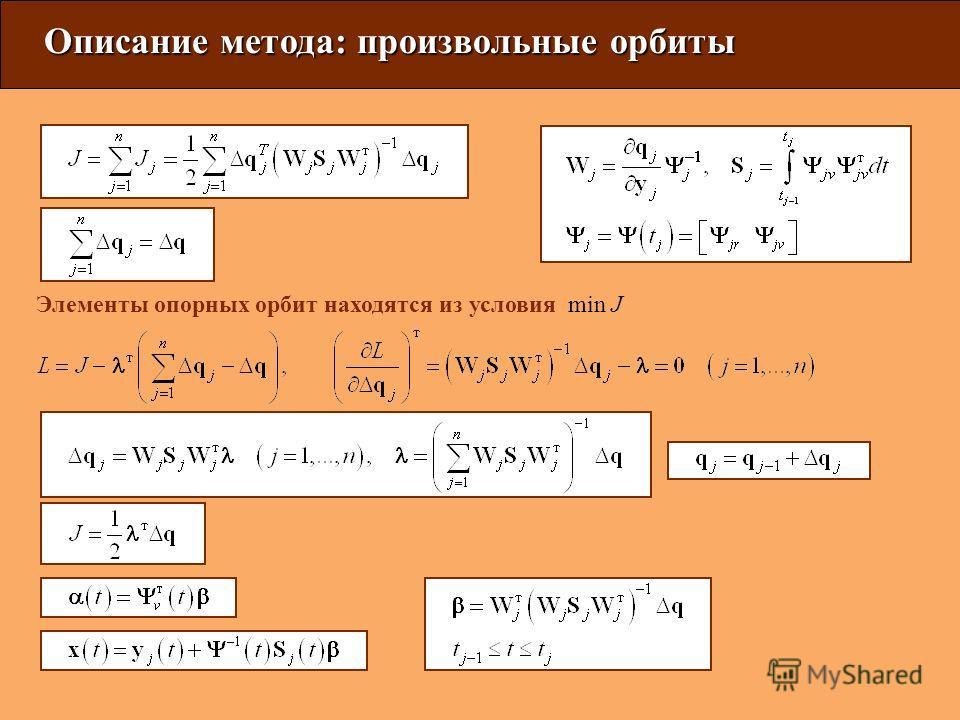 Описание метода: произвольные орбиты Элементы опорных орбит находятся из условия min J