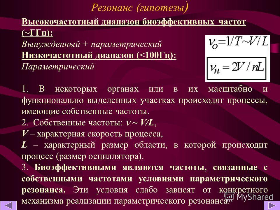Резонанс (гипотезы ) Высокочастотный диапазон биоэффективных частот (~ГГц): Вынужденный + параметрический Низкочастотный диапазон (