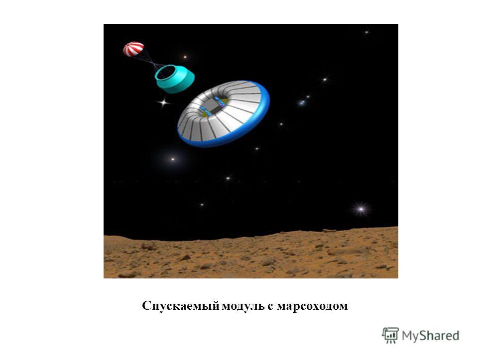 Спускаемый модуль с марсоходом