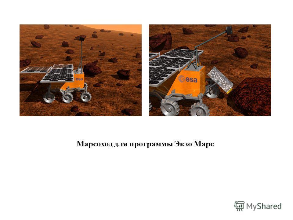 Марсоход для программы Экзо Марс