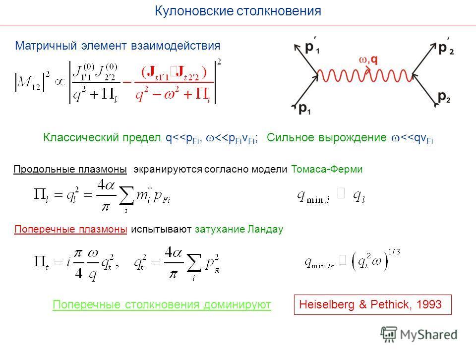 Кулоновские столкновения Матричный элемент взаимодействия Классический предел q