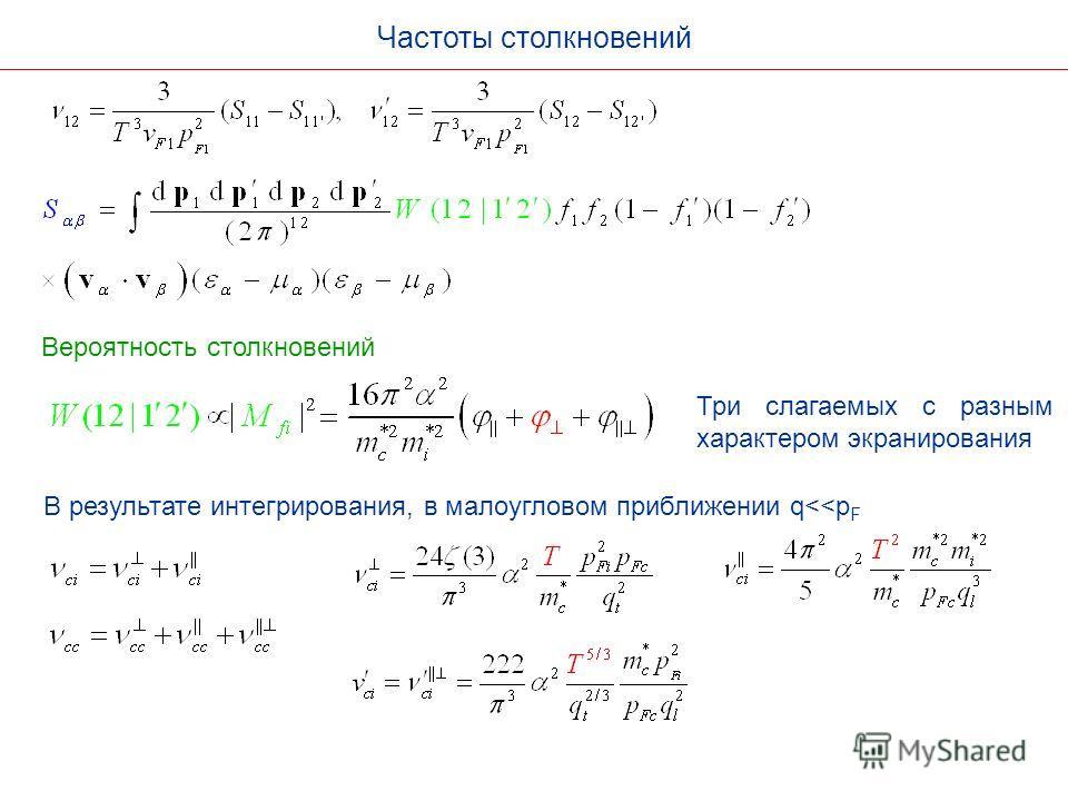 Частоты столкновений Вероятность столкновений Три слагаемых с разным характером экранирования В результате интегрирования, в малоугловом приближении q