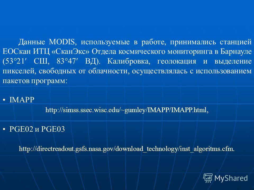 Данные MODIS, используемые в работе, принимались станцией ЕОСкан ИТЦ «СканЭкс» Отдела космического мониторинга в Барнауле (53 21 СШ, 83 47 ВД). Калибровка, геолокация и выделение пикселей, свободных от облачности, осуществлялась с использованием паке