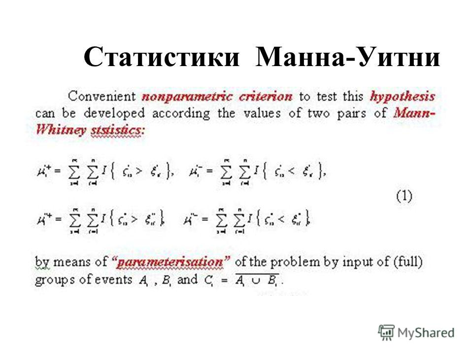 Статистики Манна-Уитни