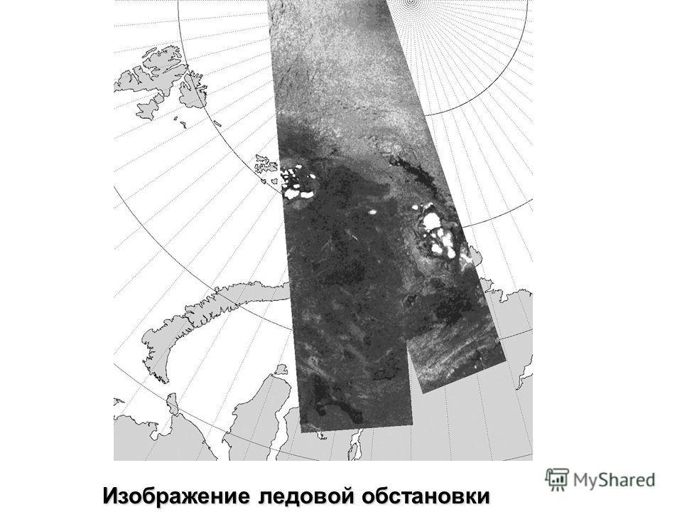 Изображение ледовой обстановки Изображение ледовой обстановки