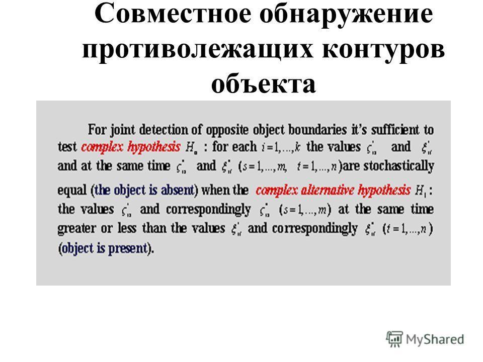 Совместное обнаружение противолежащих контуров объекта