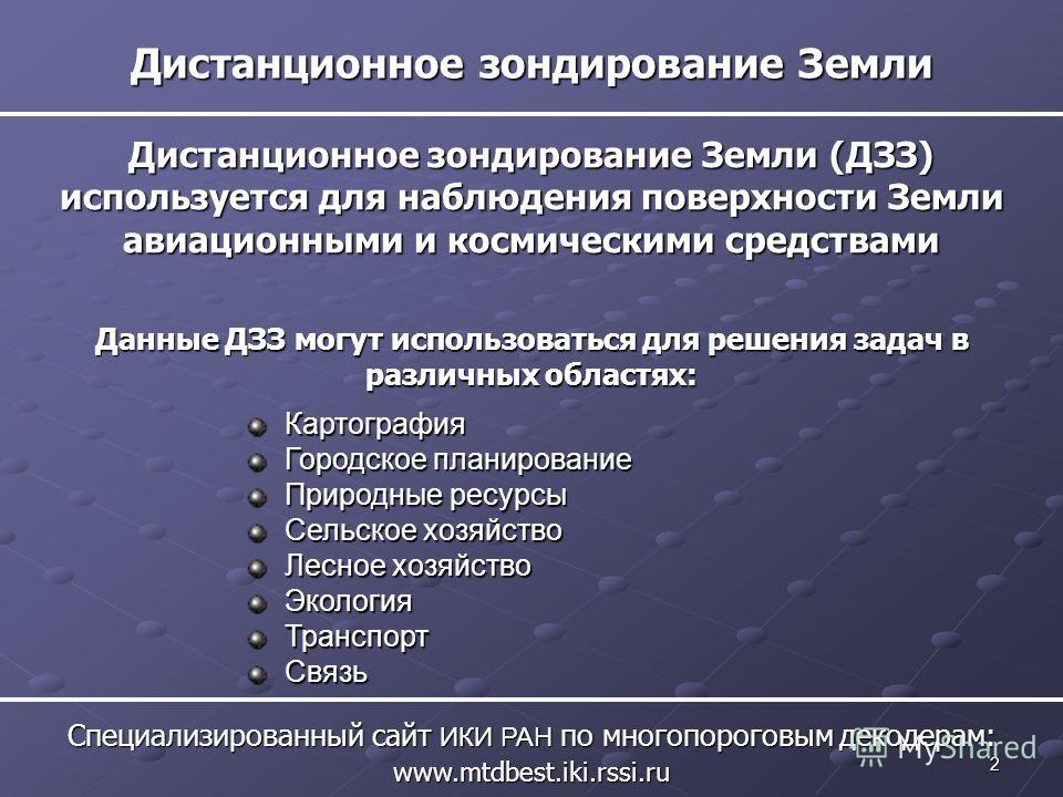 2 Дистанционное зондирование Земли Специализированный сайт ИКИ РАН по многопороговым декодерам: www.mtdbest.iki.rssi.ru Дистанционное зондирование Земли (ДЗЗ) используется для наблюдения поверхности Земли авиационными и космическими средствами Картог