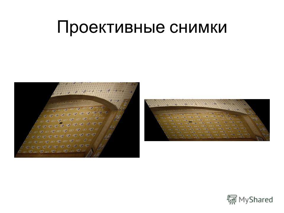 Проективные снимки