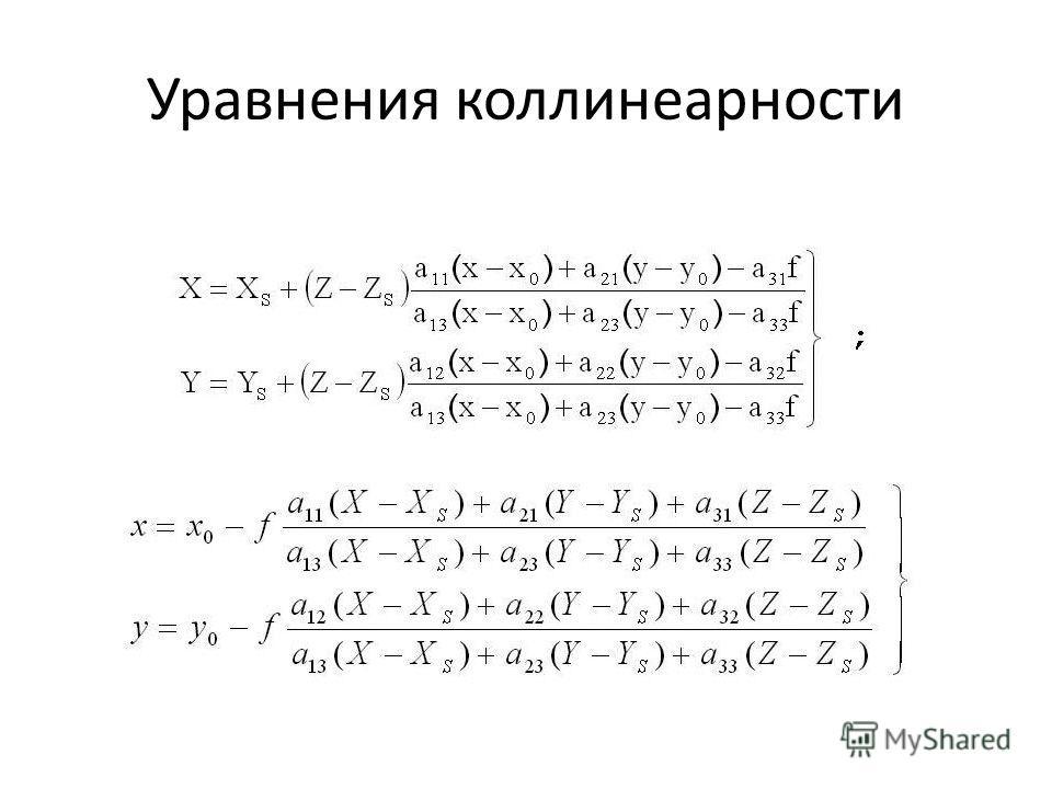 Уравнения коллинеарности