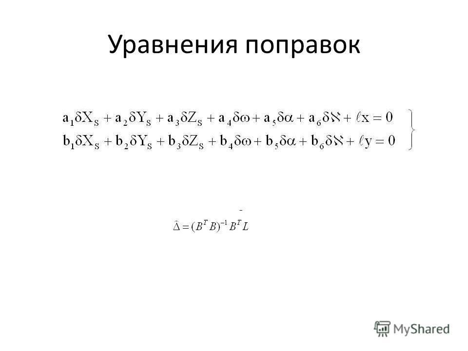 Уравнения поправок
