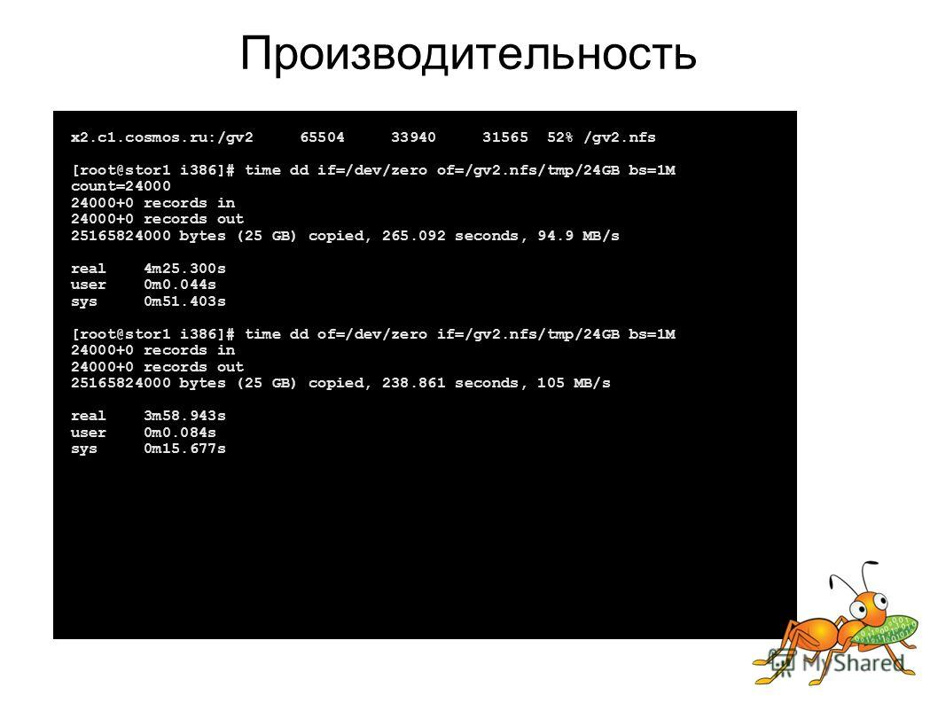 x2.c1.cosmos.ru:/gv2 65504 33940 31565 52% /gv2.nfs [root@stor1 i386]# time dd if=/dev/zero of=/gv2.nfs/tmp/24GB bs=1M count=24000 24000+0 records in 24000+0 records out 25165824000 bytes (25 GB) copied, 265.092 seconds, 94.9 MB/s real 4m25.300s user