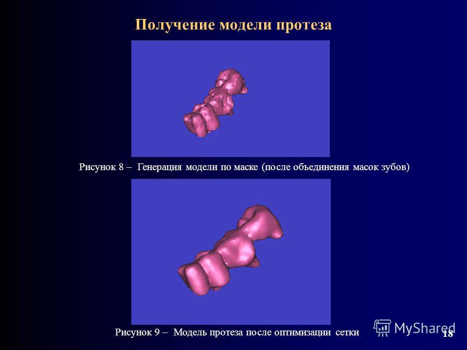 Получение модели протеза 18 Рисунок 8 – Генерация модели по маске (после объединения масок зубов) Рисунок 9 – Модель протеза после оптимизации сетки