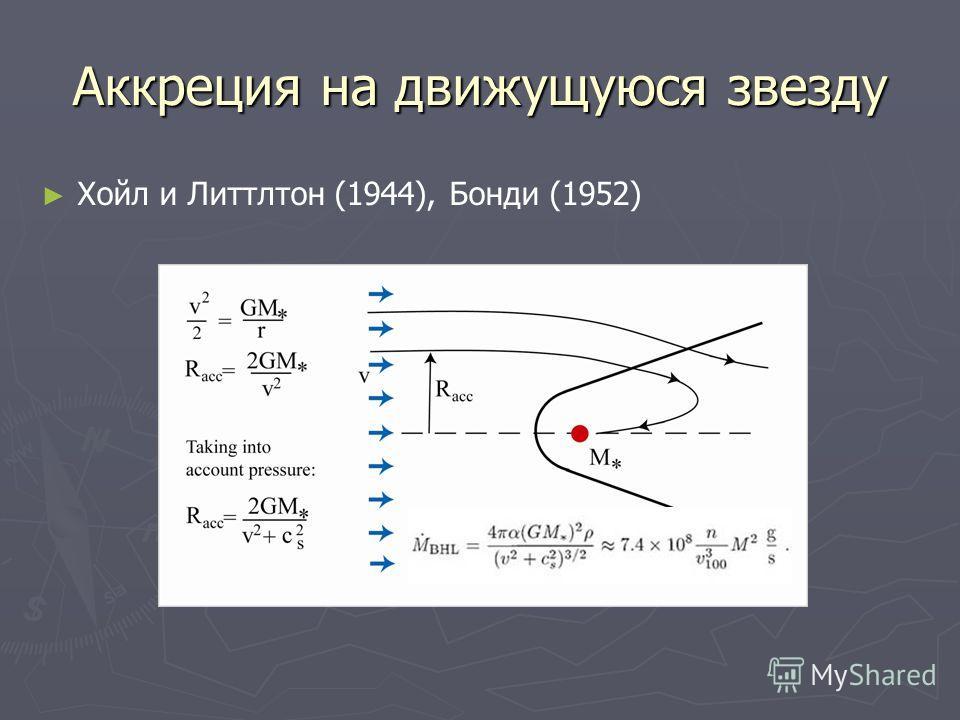 Аккреция на движущуюся звезду Хойл и Литтлтон (1944), Бонди (1952)
