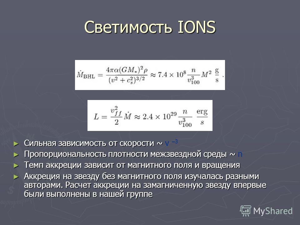 Светимость IONS Сильная зависимость от скорости ~ Сильная зависимость от скорости ~ v –3 Пропорциональность плотности межзвездной среды ~ Пропорциональность плотности межзвездной среды ~ n Темп аккреции зависит от магнитного поля и вращения Темп аккр