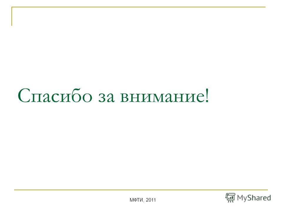 Спасибо за внимание! МФТИ, 2011