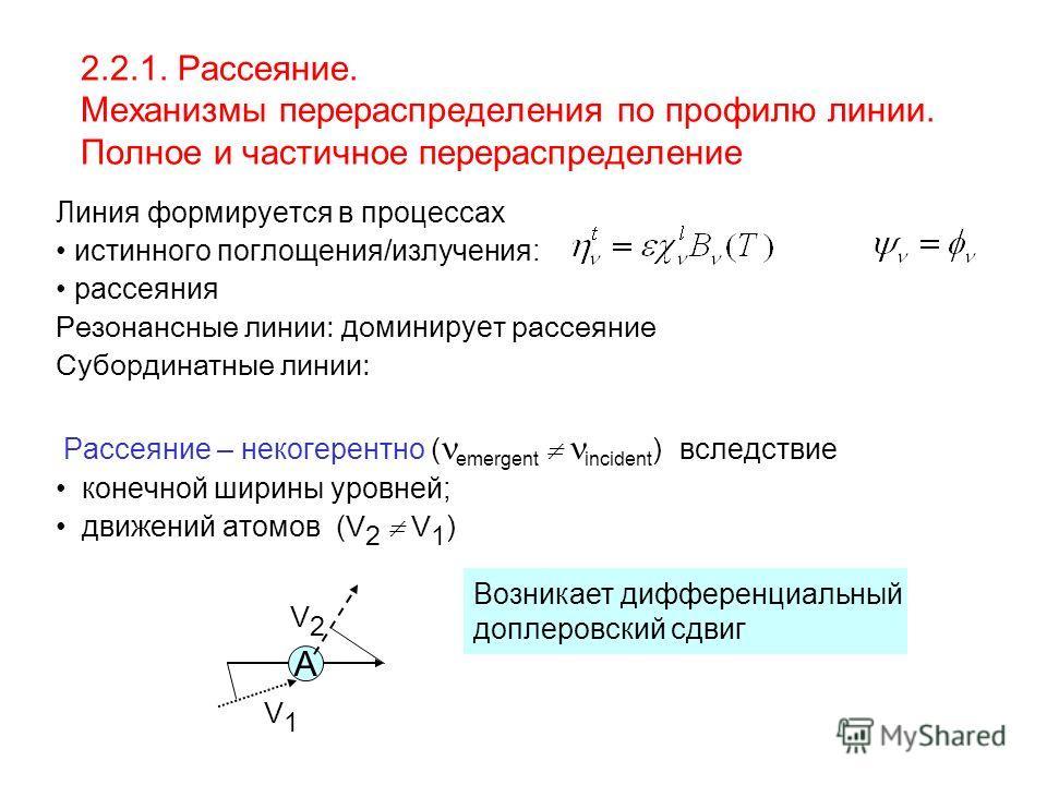 2.2.1. Рассеяние. Механизмы перераспределения по профилю линии. Полное и частичное перераспределение Линия формируется в процессах истинного поглощения/излучения: рассеяния Резонансные линии: д о минируе т рассеяние Субординатные линии: Рассеяние – н