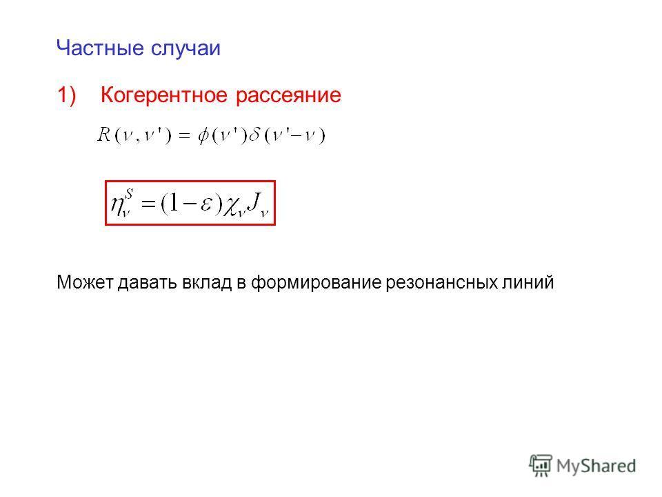 Частные случаи 1)Когерентное рассеяние Может давать вклад в формирование резонансных линий