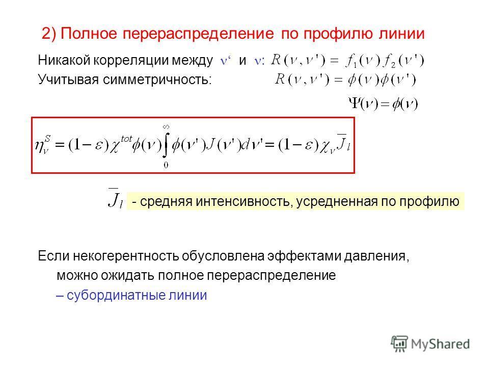 2) Полное перераспределение по профилю линии Никакой корреляции между и : Учитывая симметричность: Если некогерентность обусловлена эффектами давления, можно ожидать полное перераспределение – субординатные линии - средняя интенсивность, усредненная