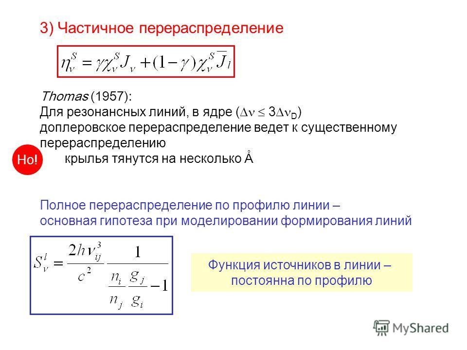 3) Частичное перераспределение Thomas (1957): Для резонансных линий, в ядре ( 3 D ) доплеровское перераспределение ведет к существенному перераспределению крылья тянутся на несколько Å Полное перераспределение по профилю линии – основная гипотеза при