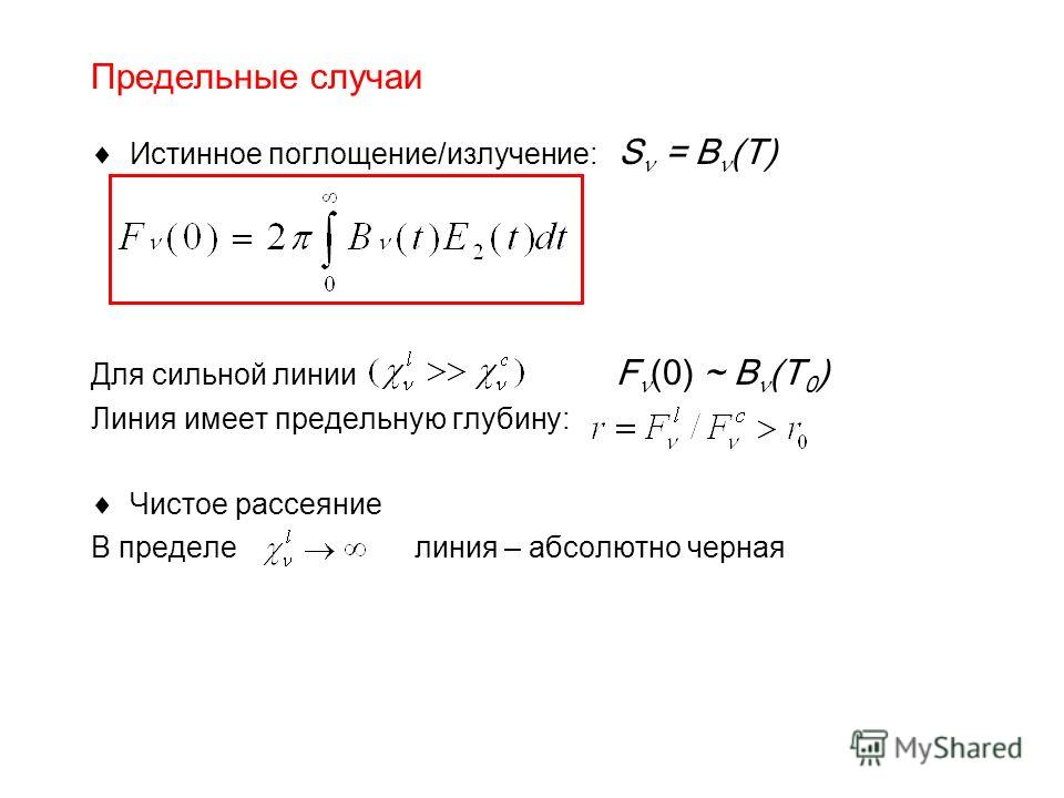 Предельные случаи Истинное поглощение/излучение: S = B (T) Для сильной линии F (0) ~ B (T 0 ) Линия имеет предельную глубину: Чистое рассеяние В пределе линия – абсолютно черная