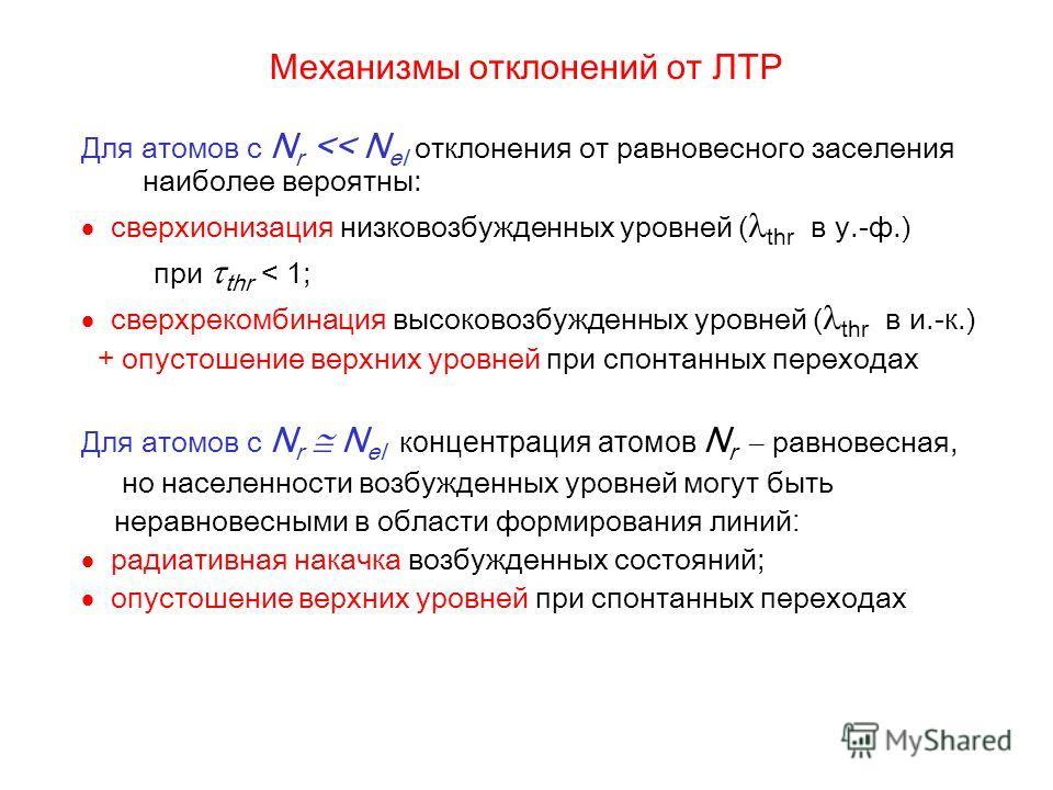 Механизмы отклонений от ЛТР Для атомов с N r