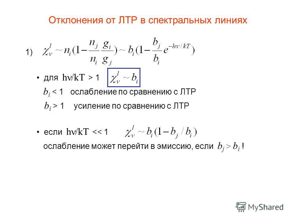 Отклонения от ЛТР в спектральных линиях 1) для h /kT > 1 b i < 1 ослабление по сравнению с ЛТР b i > 1 усиление по сравнению с ЛТР если h /kT  b i !