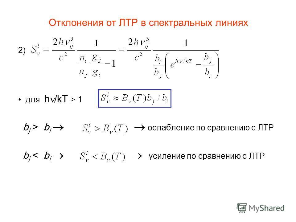 Отклонения от ЛТР в спектральных линиях 2) для h /kT > 1 b j > b i ослабление по сравнению с ЛТР b j < b i усиление по сравнению с ЛТР