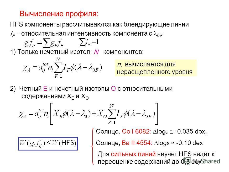 Вычисление профиля: HFS компоненты рассчитываются как блендирующие линии I F - относительная интенсивность компонента с 0F 1) Только нечетный изотоп; N компонентов; 2) Четный E и нечетный изотопы O с относительными содержаниями X E и X O Солнце, Co I