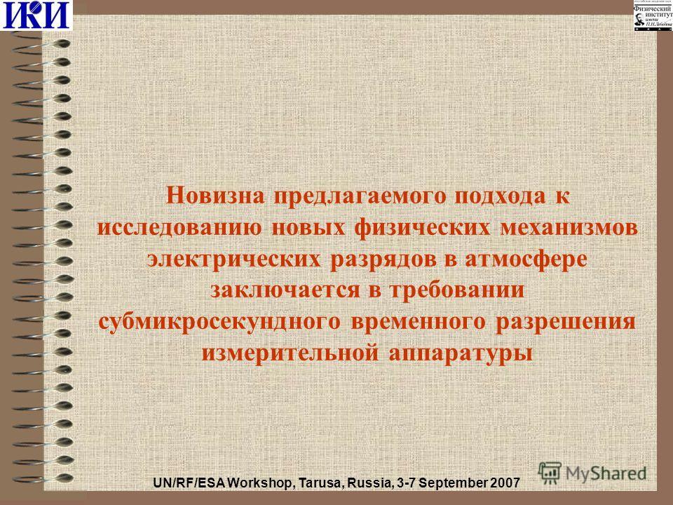 Новизна предлагаемого подхода к исследованию новых физических механизмов электрических разрядов в атмосфере заключается в требовании субмикросекундного временного разрешения измерительной аппаратуры UN/RF/ESA Workshop, Tarusa, Russia, 3-7 September 2