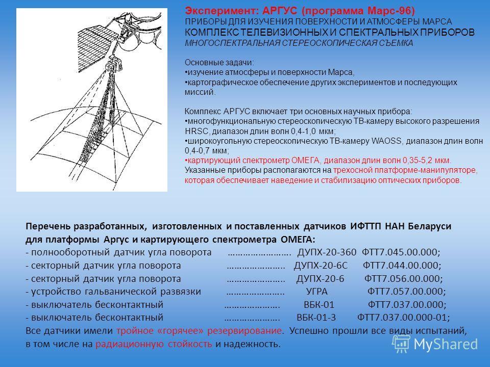 Эксперимент: АРГУС (программа Марс-96) ПРИБОРЫ ДЛЯ ИЗУЧЕНИЯ ПОВЕРХНОСТИ И АТМОСФЕРЫ МАРСА КОМПЛЕКС ТЕЛЕВИЗИОННЫХ И СПЕКТРАЛЬНЫХ ПРИБОРОВ МНОГОСПЕКТРАЛЬНАЯ СТЕРЕОСКОПИЧЕСКАЯ СЪЕМКА Основные задачи: изучение атмосферы и поверхности Марса, картографичес