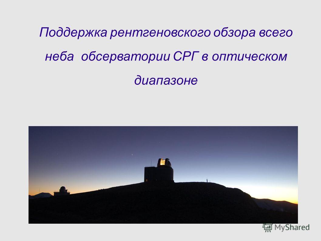 Поддержка рентгеновского обзора всего неба обсерватории СРГ в оптическом диапазоне