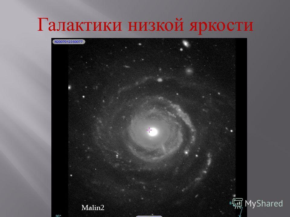 Галактики низкой яркости Malin2